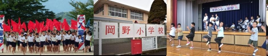 丹波篠山市立 岡野小学校・幼稚園