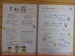 親子ノート中身(春)