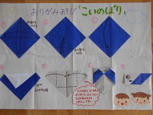 折り紙遊び
